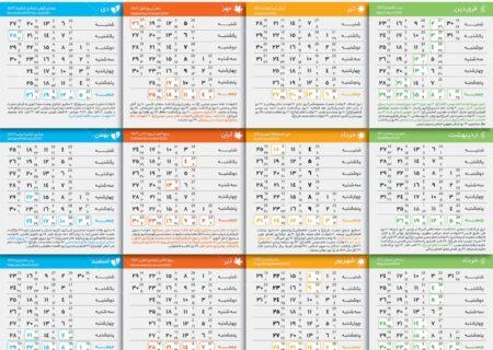 سال ۱۳۹۹ چند روز تعطیلی دارد؟