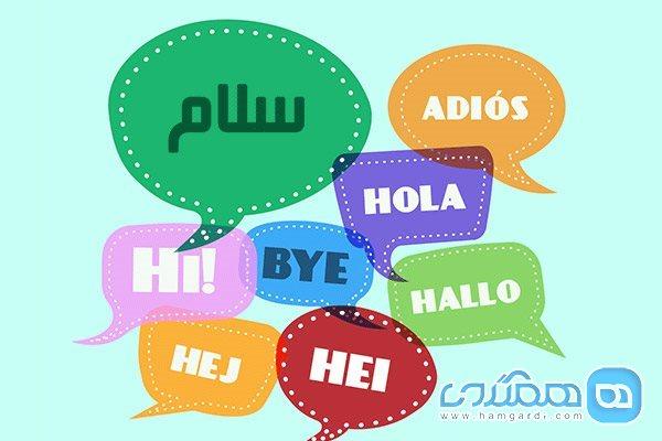 آشنایی با روش های یادگیری چند زبان همزمان