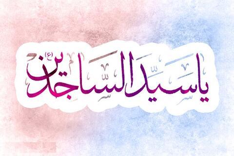 آیا مادر امام سجاد (ع) دختر یزدگرد سوم بود؟