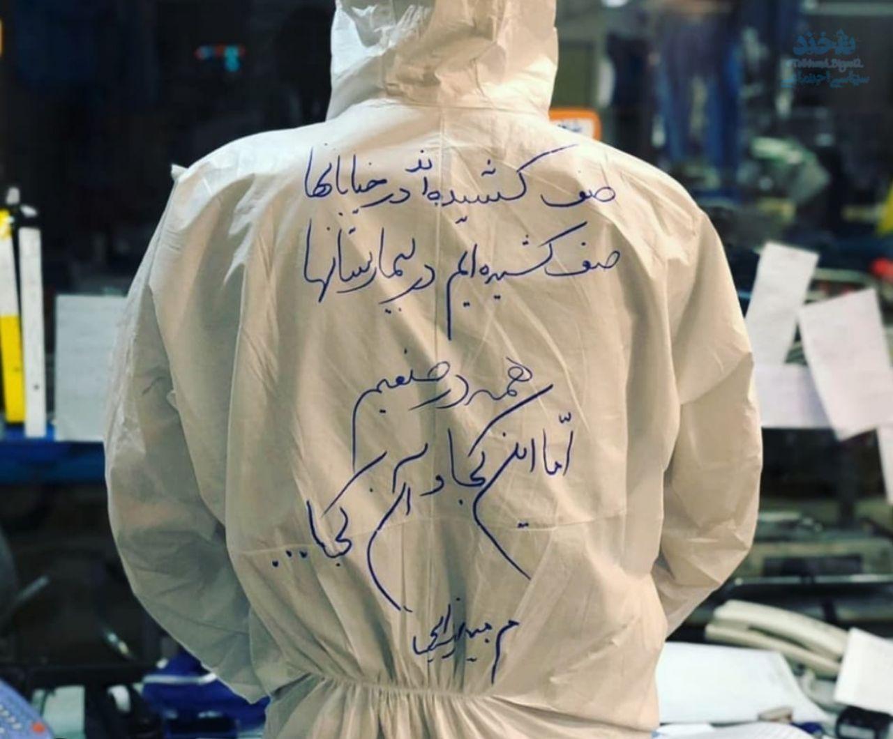 نوشته قابل تامل روی لباس قرنطینه پرستار بیمارستان مسیح دانشوری + عکس