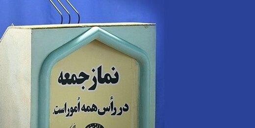 اطلاعیه شورای سیاستگذاری ائمه جمعه درباره وضعیت اقامه نماز جمعه ۸ فروردین در مراکز استانها
