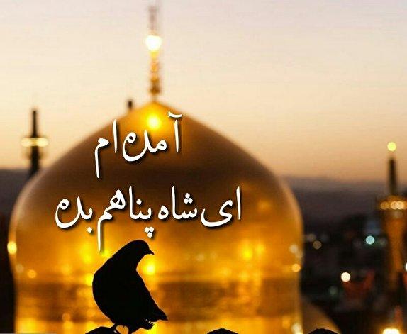استغاثه مردم ایران با امام زمان(عج) از حرم مطهر رضوی