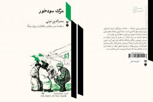 با «مرگ سودخور» به تاجیکستان بروید