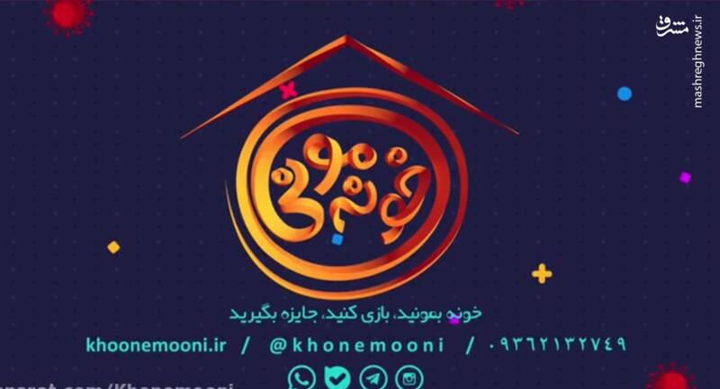 با « خونه مونی» علی مشهدی خونهبمونیم؟!