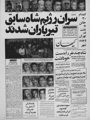 داستان اعدام آن ۱۱ نفر؛ از رییس مجلس تا دو رییس ساواک و شهردار تهران -۱