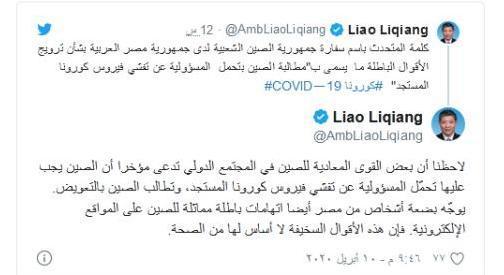 سفیر چین در مصر درباره درخواست غرامت به دلیل کرونا: مسخره است