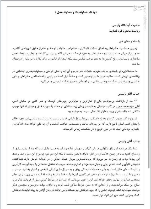 سندروم دست بیقرار نوروزبیگی برای آزادی محمد امامی/ صحنهگردان نامه سینماگران برای آزادی «محمد امامی» چه کسانی هستند؟ +عکس