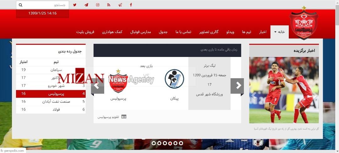 عکس| پرسپولیس به رده چهارم لیگ برتر سقوط کرد!