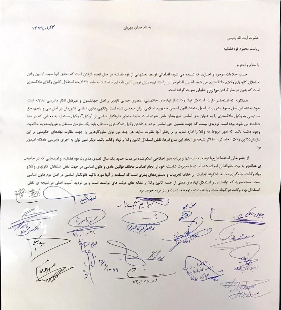 نامه تعدادی از حقوقدانان به رییس قوه قضاییه درباره آییننامه اجرایی لایحه استقلال کانون وکلا