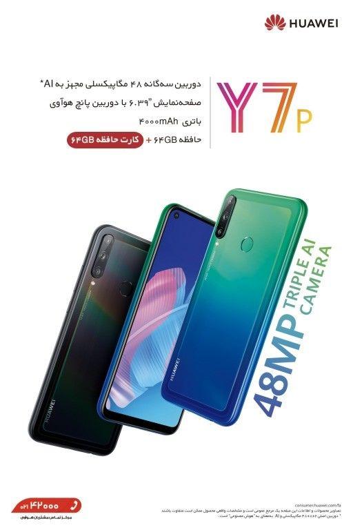 فروش ویژه گوشی اقتصادی Huawei Y۷p در ایران آغاز شد
