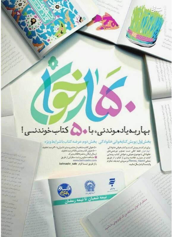 ۵۰+۵۰۰ عنوان کتاب خواندنی در پویش «بهارخوان»