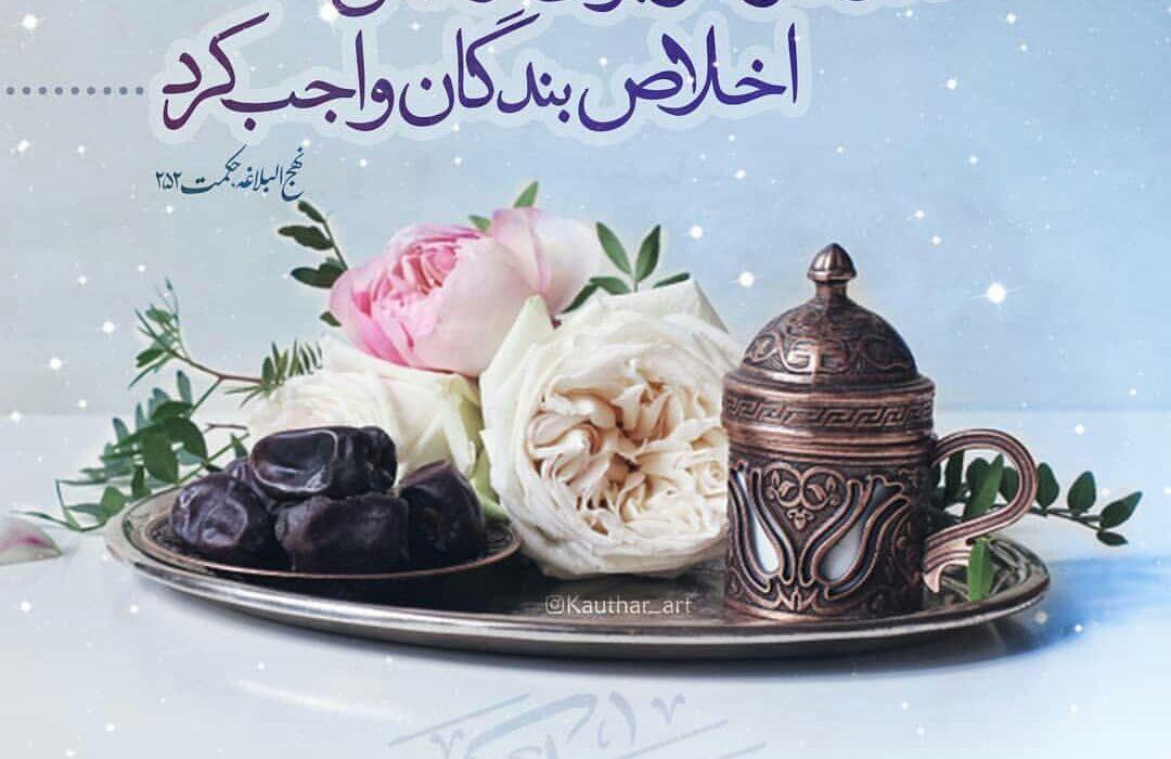 چند مطلب از پیامبر اکرم (ص) در ماه رمضان