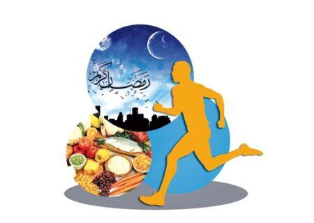 چگونه و در چه زمان در ماه رمضان ورزش کنیم
