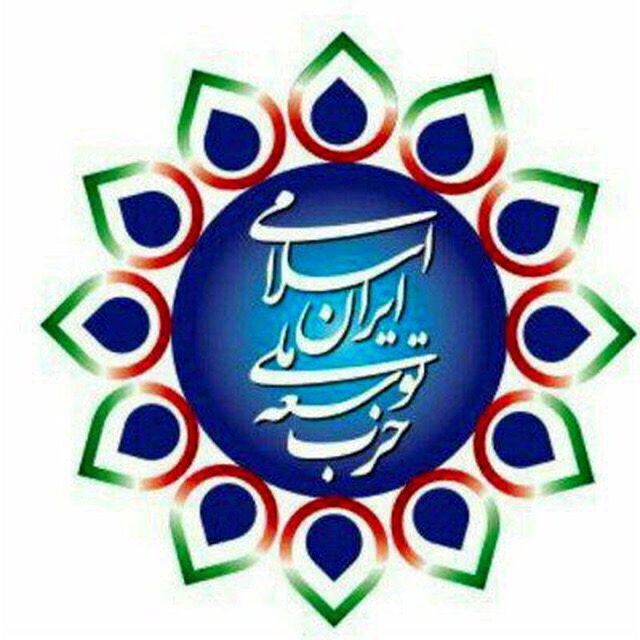 اطلاعیه حزب توسعه ملی ایران اسلامی در خصوص بحران جهانی شیوع ویروس کرونا