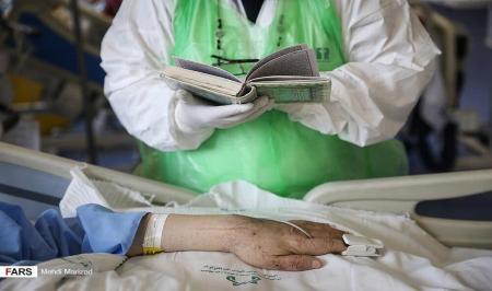 دعا و قرآن خواندن کادر پزشکی بیمارستان کرونایی قم برای سلامتی بیماران + عکس