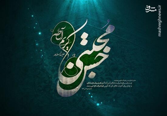آغاز خلافت امام حسن مجتبی علیه السلام