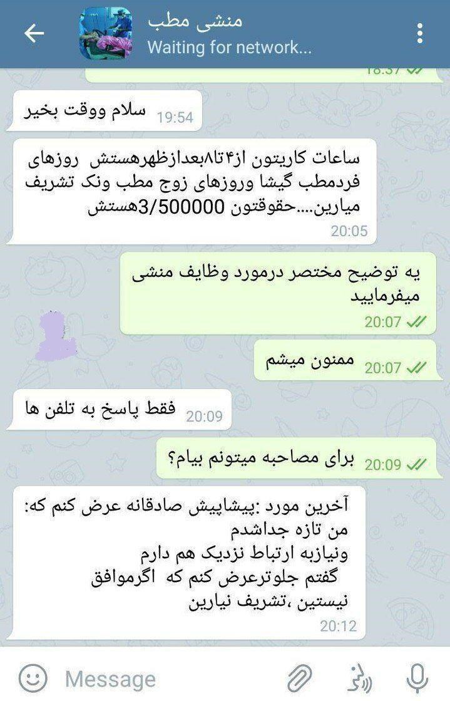 استخدام منشی خانم در تهران / منشی با خدمات ویژه!