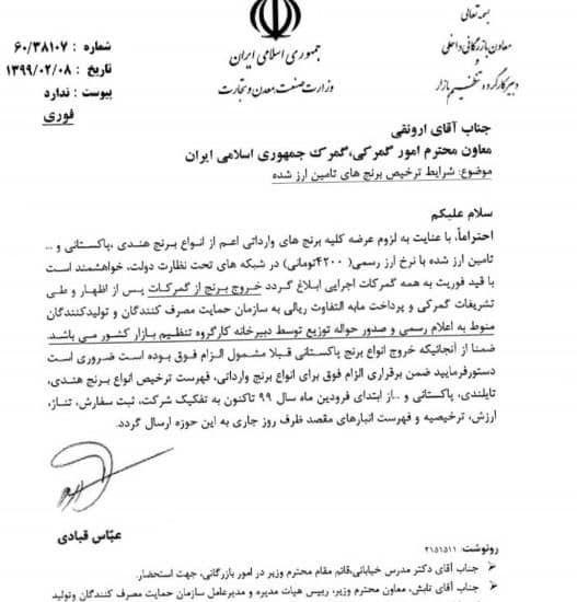 اعلام شرایط ترخیص برنجهای تأمین ارز شده+ سند