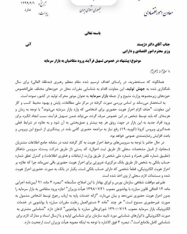 تعیین تکلیف آیین نامه مبارزه با پولشویی در بورس