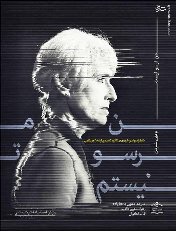 خودشیفتگیهای یک سیاستمدار + عکس