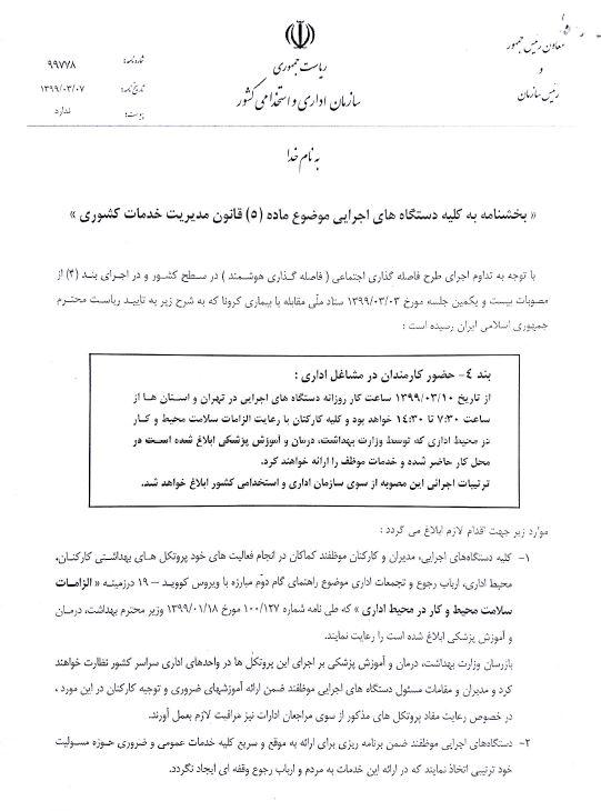 ساعت کار اداری کارمندان اعلام شد + سند