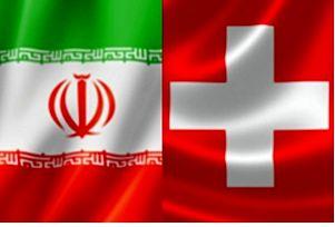 """سوئیس: مبادلهای با ایران از طریق کانال به اصطلاح """"بشردوستانه"""" آمریکا انجام نشده است"""