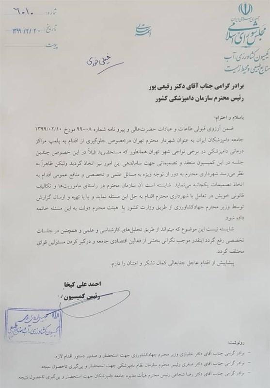 نامه مجلس برای جلوگیری از پملب مراکز درمانی دامپزشکی + سند