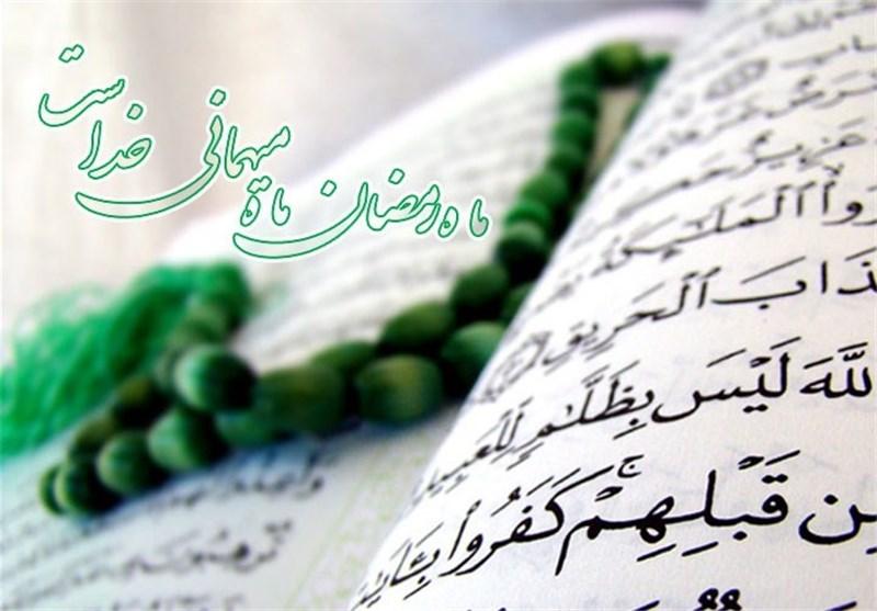 فرصت های ماه رمضان
