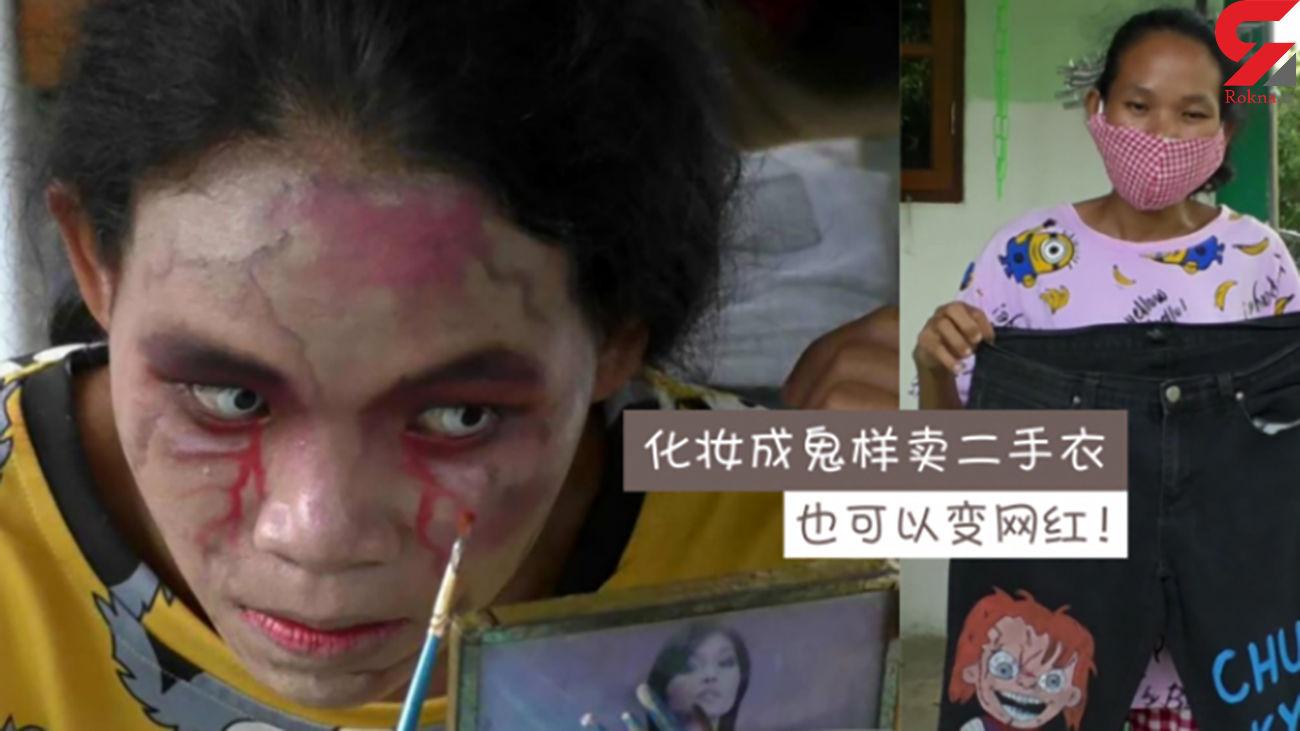 اقدام جنجالی یک زن برای فروش لباس مرده ها + فیلم