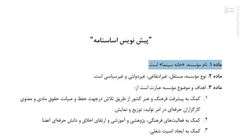 بحران بزرگ خانه سینما با اساسنامه جدید/ دریافت بودجه از ارشاد و ثبت در وزارت کار؟! +سند