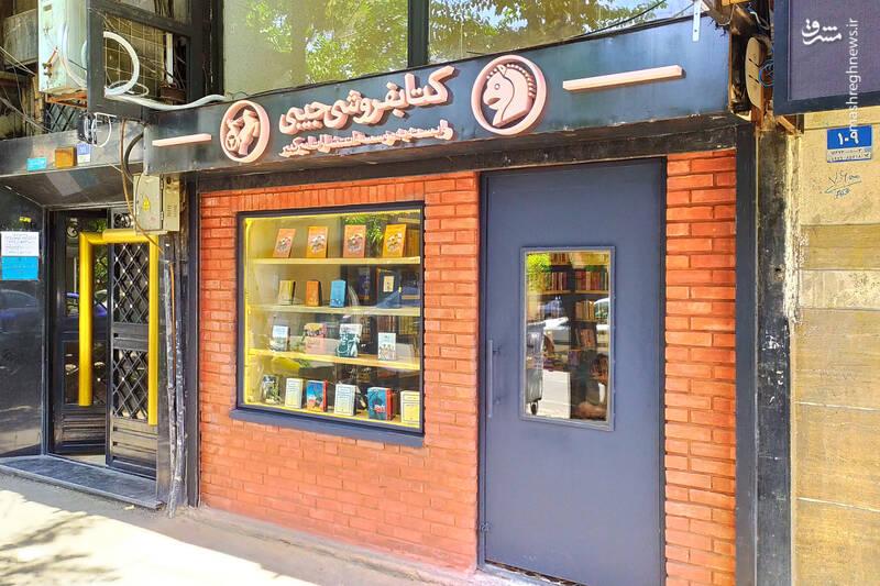 عکس/ گشت و گذار در یک کتابفروشی نُقلی