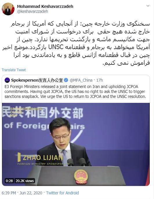 موضع چین در قبال قطعنامه آژانس را فراموش نمیکنیم!