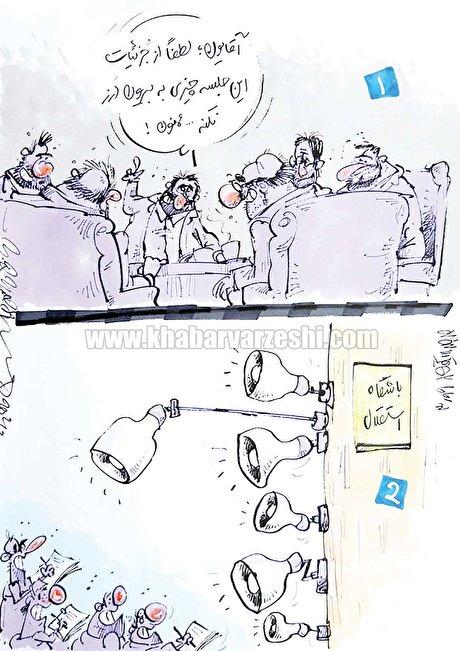کارتون| رازداری در باشگاه استقلال!