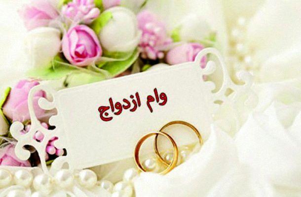 شرایط دریافت وام ازدواج برای فرزندان بازنشستگان+ جزئیات