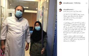 آخرین وضعیت عروس امام خمینی(ره) + عکس