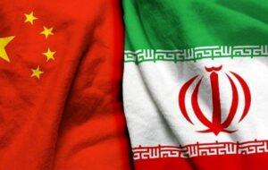 توافق پکن-تهران، اقتصاد ایران را احیا و آمریکا را تضعیف میکند