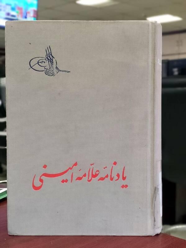 حق امینی و الغدیر، توسط نویسندگان بعدی ادا نشد