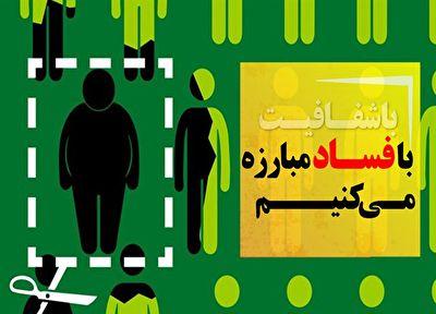 سوت زن ها؛ جلوگیری از فساد به شرط حمایت