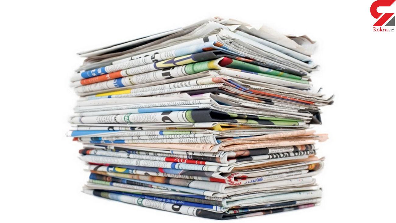 عناوین روزنامه های امروز سه شنبه ۷ مرداد / ۲۳ بار درخواست آمریکا برای مذاکره