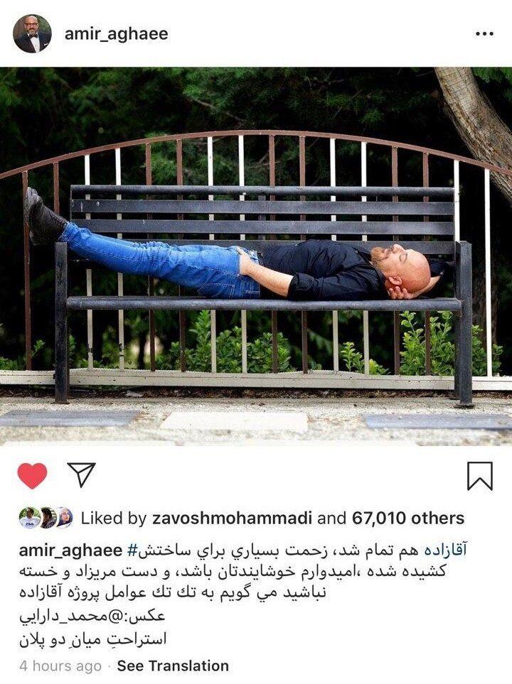 عکس استراحت امیرآقایی در پشت صحنه «آقازاده»