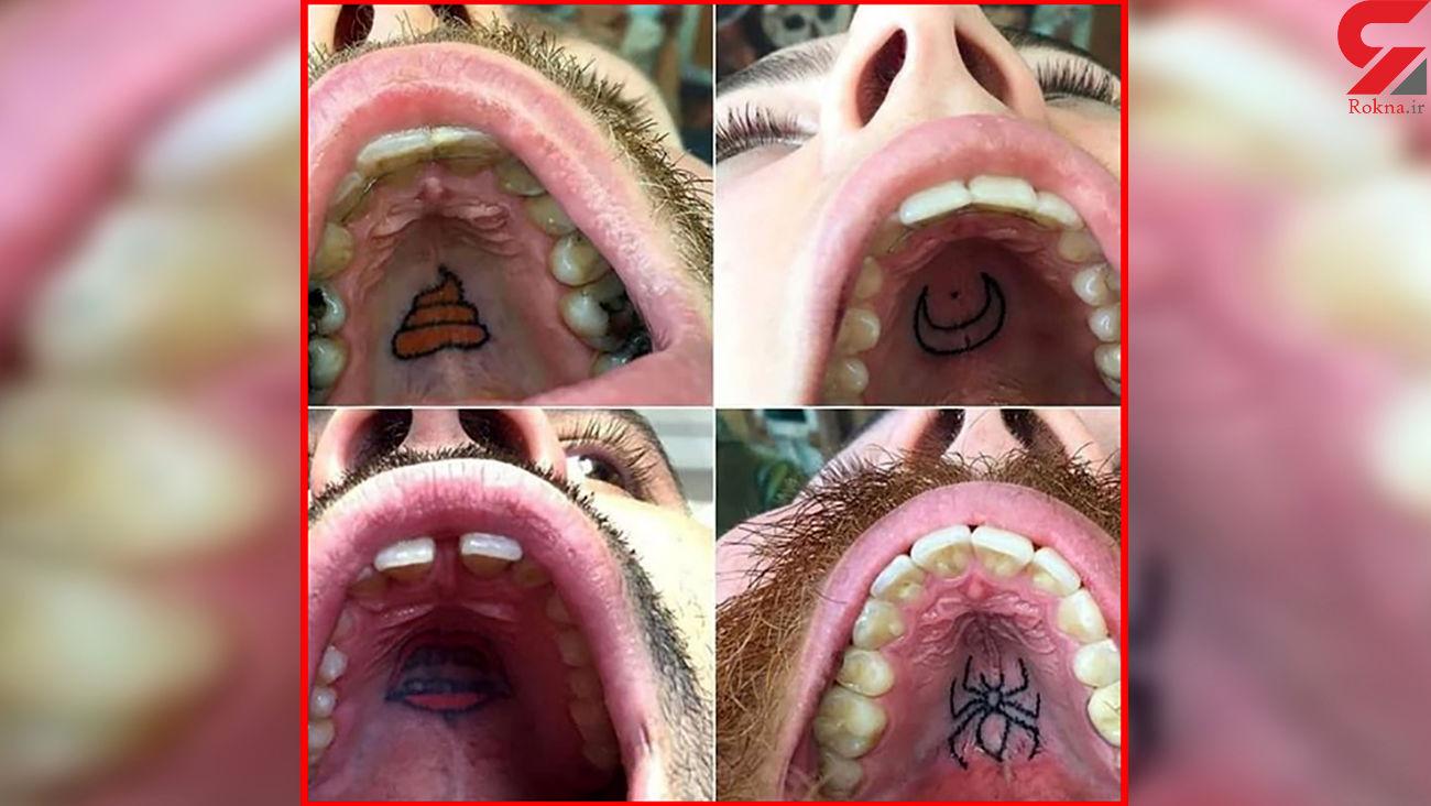 عکس / خالکوبی های وحشتناک سقف دهان / مرد تاتو کار با دهان مشتریان چه کرد ؟