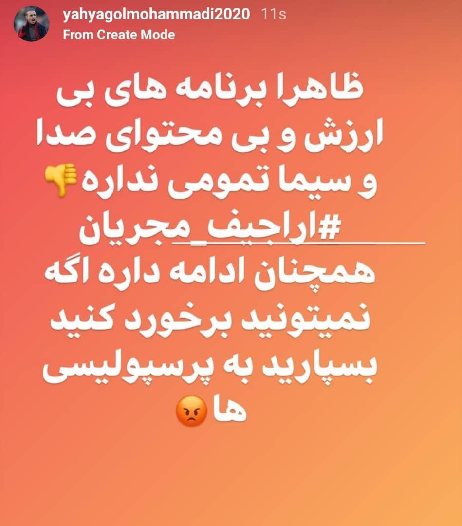 عکس  حمله تند گلمحمدی به صداوسیما؛ اراجیف مجریان ادامه دارد!