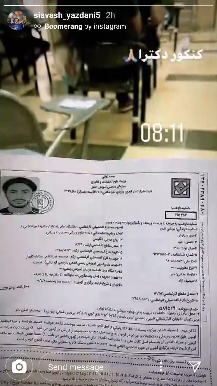 مدافع استقلال با موبایل سر جلسه کنکور دکتری! + عکس