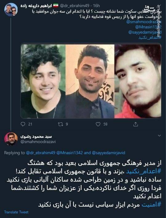واکنش به هشتگ اعدام نکنید یک مدیر فرهنگی جمهوری اسلامی
