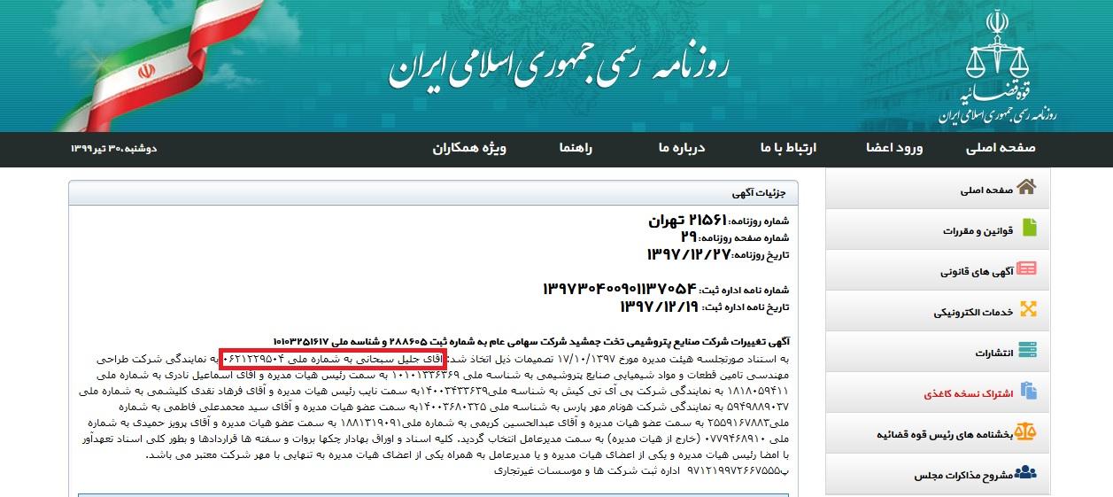 پدر کاتالیست ایران چگونه همدست طبری شد؟ +عکس