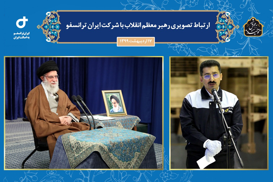 ایران ترانسفو1