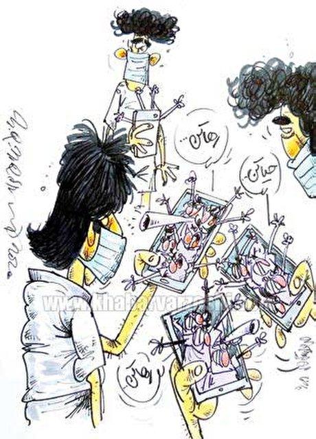 کارتون| حیا کن رها کن موبایلی!