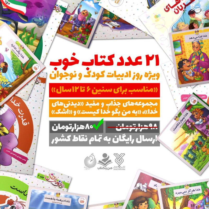 کبوترانه؛ بسته کتاب پیشنهادی کودک