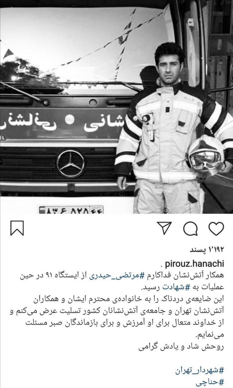 آتش نشان فداکار شهید مرتضی_حیدری.