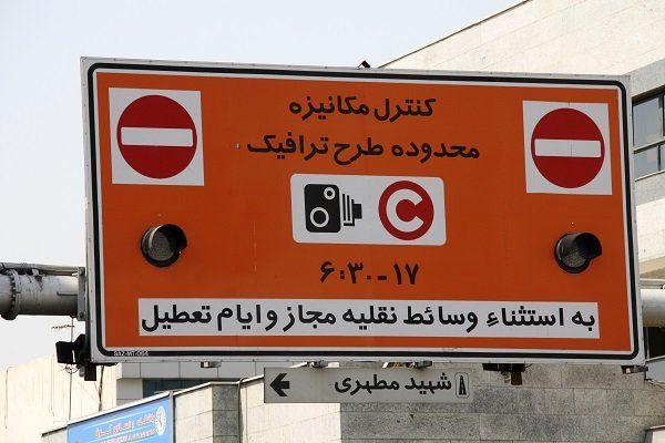 توضیحات شهرداری تهران درباره طرح ترافیک خبرنگاران؛ سهیمه خبرنگاران کاهش یافت؟